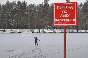 На московских реках установили запрещающие таблички-min