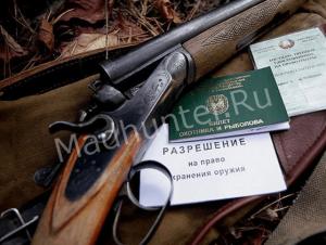 Упростилось оформление билета для охоты вам поможет портал ГосУслуги-min