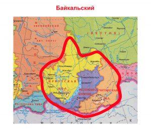 Байкальский рыбохозяйственный бассейн