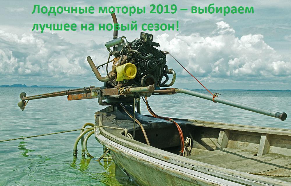 Лодочные моторы 2019 – выбираем лучшее на новый сезон
