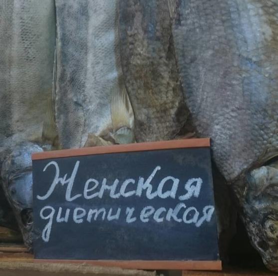 «Хотите рыбу Возьмите женскую, диетическую!» - на что только не иду продавцы!