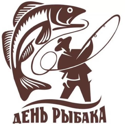 «Безумный охотник» поздравляет всех любителей рыбалки с Днем рыбака!