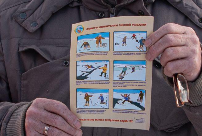 Балашихинских рыбаков попросили о максимальной осторожности на льду