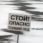 Воронежский рыбак погиб во время любимого хобби